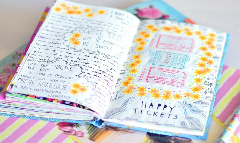 02.Идеи для личного дневника – простые и интересные