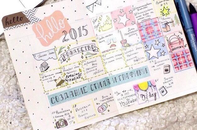 04.Идеи для личного дневника – простые и интересные