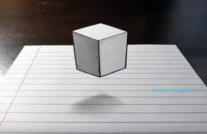 09.Как нарисовать 3д рисунок поэтапный урок