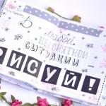 Как оформить личный дневник: идеи для лд
