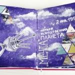 Лд личный дневник идеи для личного дневника