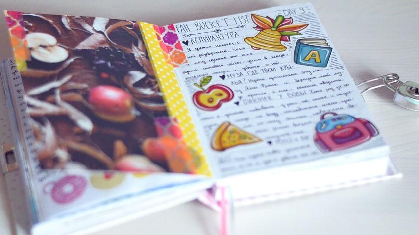10.Личный дневник фото: самые красивые дневники