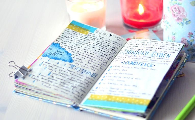 07.Личный дневник фото: самые красивые дневники