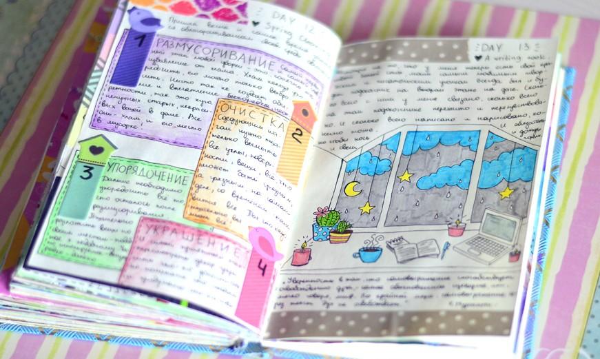 08.Личный дневник фото: самые красивые дневники